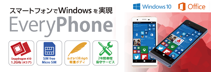Windows ���ޡ��ȥե����Windows��¸� EveryPhone