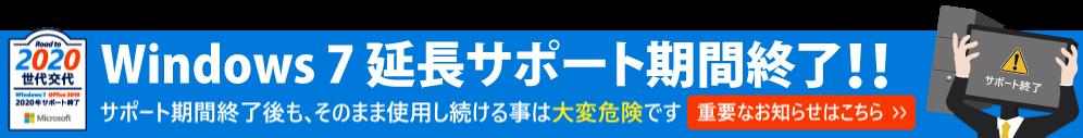 Windows 7 延長サポート期間終了、移行はお早め に!