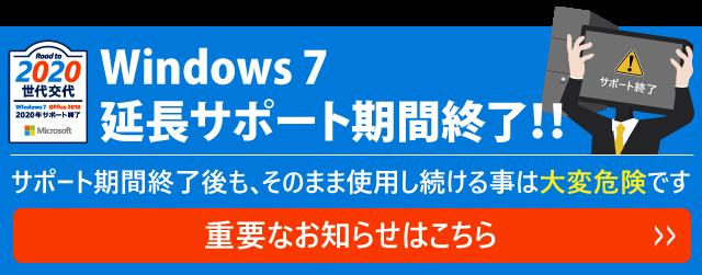 Windows 7 延長サポート期間終了、移行はお早めに!