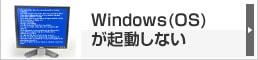 Windows(OS)が起動しない