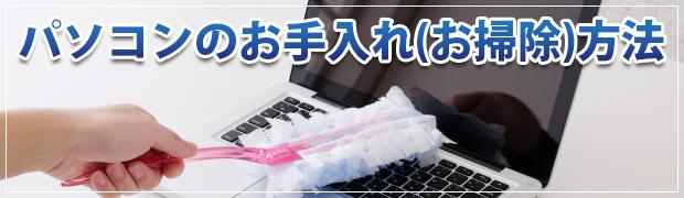 パソコンのお手入れ(お掃除)方法