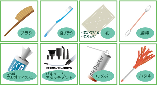 パソコン掃除グッズ(ブラシ、歯ブラシ、乾いた柔らかい布、綿棒、OA用うウェットティッシュ。バキュームアタッチメント、エアダスター、ハタキ)
